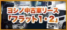 ヨシノ中古車リース「フラット1・2」