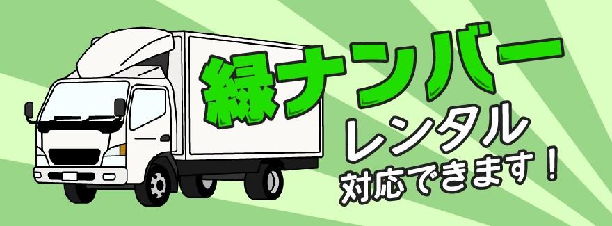 緑ナンバーレンタル対応できます!