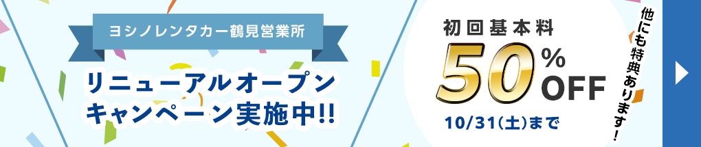 ヨシノレンタカー鶴見営業所リニューアルオープンキャンペーン
