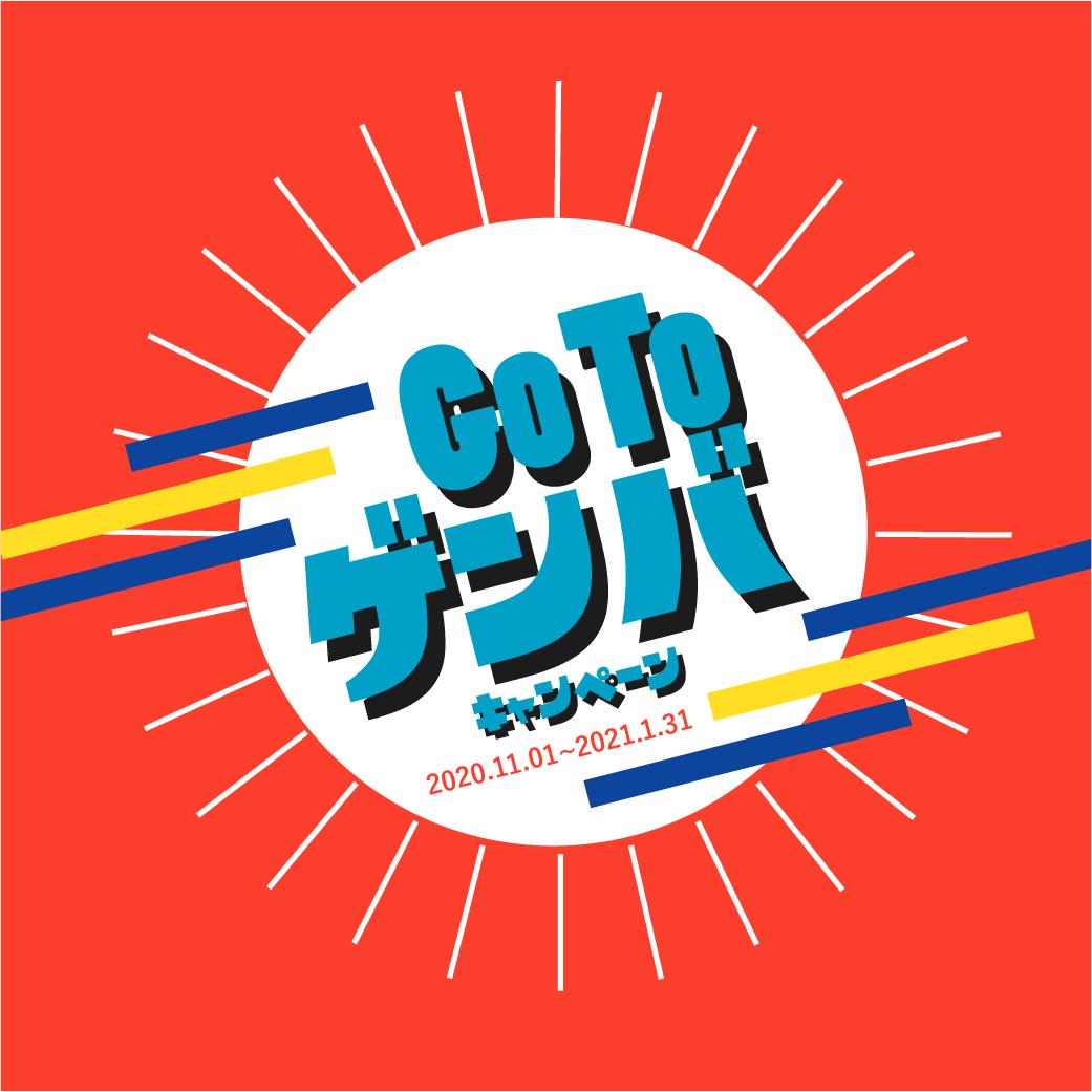GoTOゲンバキャンペーン