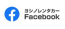 ヨシノレンタカーFacebook