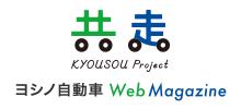 ヨシノ自動車Web Magazine 共走