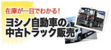 中古トラック販売・買取ならヨシノ自動車