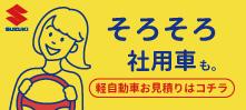 株式会社ヨシノ自動車 SUZUKI代理店
