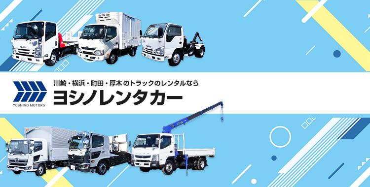 川崎・横浜・町田のトラックレンタルならヨシノレンタカー