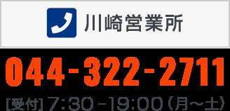 ヨシノレンタカー川崎営業所 電話番号:044-322-2711