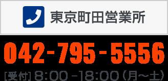 ヨシノレンタカー東京町田営業所 電話番号:042-795-5556