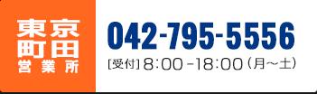 ヨシノレンタカー東京町田営業所 電話番号:045-505-5656