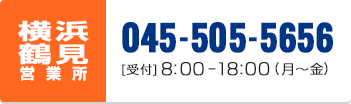 ヨシノレンタカー横浜鶴見営業所 電話番号:045-505-5656