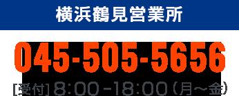 ヨシノレンタカー鶴見営業所 電話番号:045-505-5656